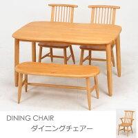 【ウッドチェアー】木製ダイニングチェアダイニングチェアーイス椅子ナチュラルおしゃれ北欧ナチュラルカラー