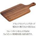 木製カッティングボードまな板/カッティングボード/木製/まないた/キッチン/北欧