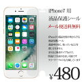 iPhone7保護フィルムシールiPhone7フィルムおしゃれアイフォン7iPhone画面保護アイホン7アイフォンケースアイフォンカバーカバーアイホン7ハード保護フィルムシール