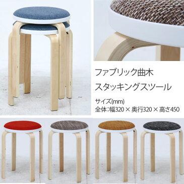 フォールディングチェア スツール チェアー ファブリック曲木スタッキング 椅子 ラウンドスツール かわいい スタッキング可能 マルイス 丸椅子 丸イス 店舗にも 曲木スツール