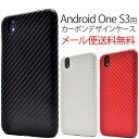 Android One S3 SoftBank ソフトバンク / Y!mobile ワイモバイル ハード ケース シンプル カバー ハードケース スマホケース スマホカバー カーボンデザイン ケース