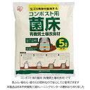 コンポスト用 菌床 コンポスト用堆肥 生ゴミ発酵【P20Aug16】