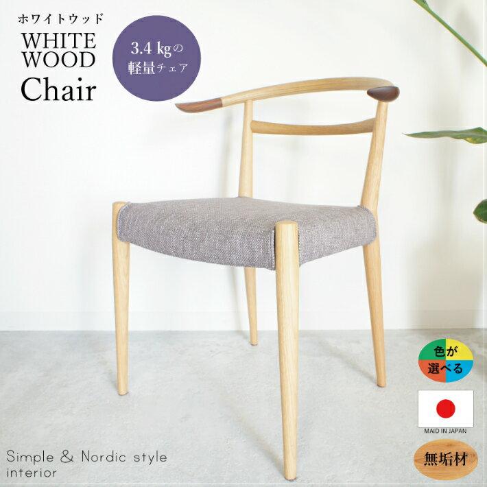 ダイニングチェア ホワイトウッド WOC−131 日進木工 カバーリング 軽量チェア セミアームチェア 軽い椅子 北欧 オーク材 ウォールナット材