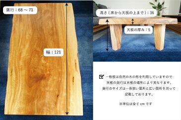 一枚板ローテーブル リビングテーブル センターテーブル 座卓 天然木 無垢 栃 オイル仕上げ 幅121 奥行き71 高さ36 和モダン 和風 送料無料 脚付 低い一枚板 一枚板テーブル 一枚板脚付 一枚板座卓 一枚板リビングテーブル 脚付一枚板 天然木一枚板 小さい一枚板