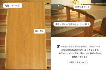 一枚板ローテーブル リビングテーブル センターテーブル 座卓 天然木 無垢 クルミ オイル仕上げ 幅95 奥行き55 高さ38 送料無料 和モダン 和風 脚付 低い一枚板 一枚板テーブル 一枚板脚付 一枚板リビングテーブル 一枚板座卓 脚付一枚板 小さい一枚板