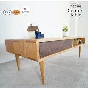 ナチュレリビングテーブル110