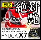 ガラスコーティング剤ヒューガX7完全硬化タイプ撥水性