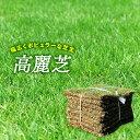 【普通便】芝生 天然芝 高麗芝 2平米 宮崎県産