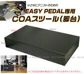 【its】新しい補助ペダル!イージーペダル専用/COAスツール(脚台)