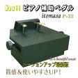 【its】質感&強度UPの最新バージョン!ピアノ補助ペダル イトマサP-33(黒色)P33