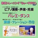 【its】舞踊の表現力アップに!CDを聴くだけの聴覚トレーニングシステム「みゅーずBOX」【国際...
