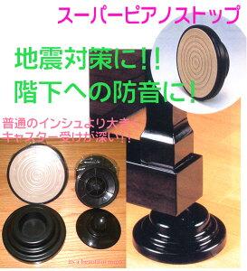 【its】ピアノの防音・地震対策に!スーパーピアノストップ(UP用)黒色