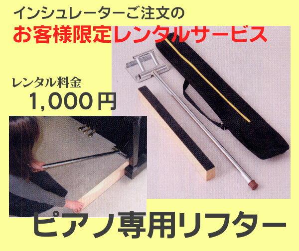 【its】ピアノ専用ジャッキのレンタルです!※インシュレーター同時購入に限り【カード決済のみ】