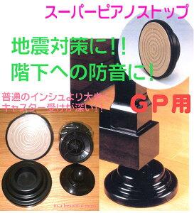 【its】グランドピアノの防音&地震対策に!スーパーピアノストップ(GP用)黒色