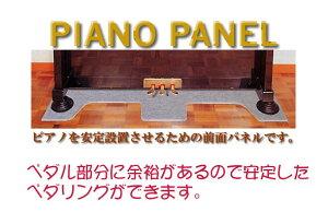 【its】ピアノの安定設置に、階下への防音に!信越工業ピアノパネル(UP用)