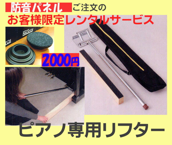 【its】楽々ピアノ移動セットのレンタルです!※UPピアノ用防音パネル同時購入に限り
