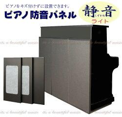 【its】アップライトピアノ用防音パネル「静音(しずかね)」ライト