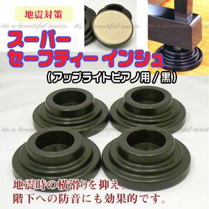 【its】大量在庫!ピアノの防音・地震対策に!スーパー・セーフティー・インシュ(UP用)黒色