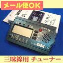 【its】人気の三味線専用チューナー・コルグKORG WT-30S(WT30S)【メール便OK】