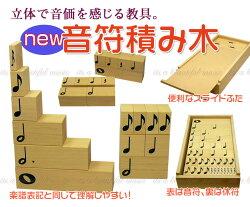 【its】立体で音価を感じる教具『ニュー音符積み木』ピアノ教室、リトミック教室に!《数量限定品》