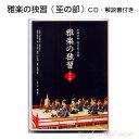 【its】雅楽CD教材・雅楽の独習(1) 笙(しょう)の部