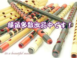 【its】本格的な、お囃子・お祭り用「篠笛」【一本調子】紫山/丸山/赤両巻/六穴or七穴