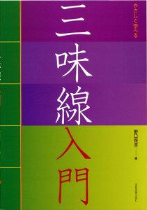 【its】【メール便OK!】「やさしく学べる三味線入門」