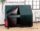 【its】アップライトピアノカバー(フルカバー/上製/ブラック)質の高いKonanブランドレギュラー品!【選びやすい全サイズ対応出品】