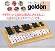 【its】知育楽器/ドイツ・ゴールドン社(goldon) 半音付き25音/メタロフォン