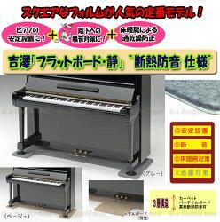 【its】スクエアフォルムが人気!ピアノの安定設置に、防音に、床暖房対策に!ペダルボード付も選べる吉澤・フラットボード静(2色より)