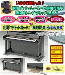 【its】NEW!耐震インシュレーターが併用できる特注オリジナル・ハイブリッド仕様!スクエアフォルムが人気!ピアノの安定設置に、防音に、床暖房対策に!ペダルボード付も選べる吉澤・フラットボード(断熱・防音・耐震ハイブリッド)(2色より)