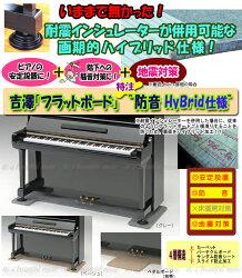 【its】NEW!耐震インシュレーターが併用できる特注オリジナル・ハイブリッド仕様!スクエアフォルムが人気!ピアノの安定設置に、防音に!ペダルボード付も選べる吉澤・フラットボード【特注/HyBrid防音仕様】(2色より)
