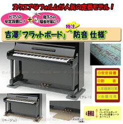 【its】スクエアフォルムが人気!ピアノの安定設置に、防音に!ペダルボード付も選べる吉澤・フラットボード【特注/防音仕様】(2色より)