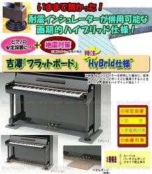 【its】NEW!耐震インシュレーターが併用できる特注オリジナル・ハイブリッド仕様!スクエアフォルムが人気!ピアノの安定設置に!ペダルボード付も選べる吉澤・フラットボード(2色より)