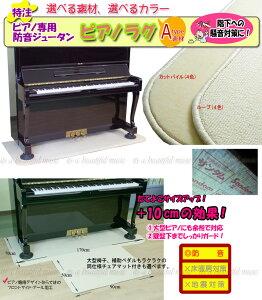 オリジナル ピアノラグ