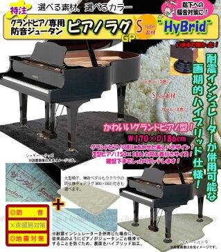 """【its】2サイズから選べる!かわいいグランドピアノ型デビュー!耐震インシュレーターが併用できる画期的ハイブリッドタイプ。 生地と色が選べるオリジナル特注グランドピアノ防音マット(防音絨緞)""""ピアノラグGP"""