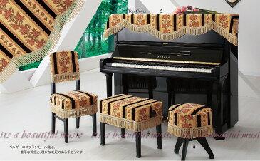 【its】アップライトピアノカバー(トップカバー)アルプスTG-120「ベルギー製ゴブランを使った花とストライプ柄」【フリーサイズ】(アルプスG120シリーズ)