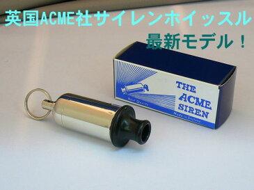 【its】「フィ〜〜ン」と鳴るサイレンホイッスル(英国ACME社製)
