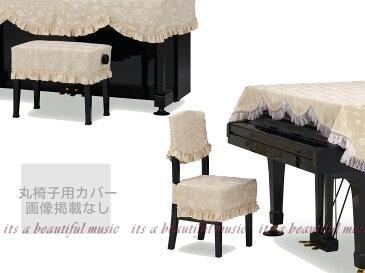 【its】ピアノ椅子カバー(丸椅子用) 吉澤CM-587KB「優しいベージュに映える花と鍵盤柄」(ヨシザワ587KBシリーズ)