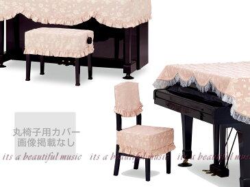 【its】ピアノ椅子カバー(丸椅子用) 吉澤CM-587KR「優しいピンクに映える花と鍵盤柄」(ヨシザワ587KRシリーズ)