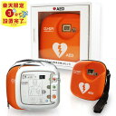 AED 自動体外式除細動器【11000オ