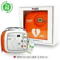 AED本体自動体外式除細動器CU-SP1(シーユーSP1)特別セットキャリングケース付AED本体一式AED収納ケースおまかせパック(5年間パッド代)