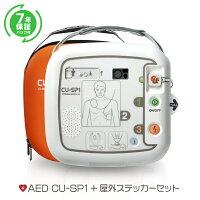 AED本体自動体外式除細動器CU-SP1キャリングケース付AED本体一式AEDステッカーおまかせパック