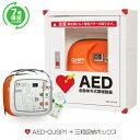AED 自動体外式除細動器 AED CUーSP1 CUメディカル社、+【7年保証パック】+三和製作所 AED収納ボックス ...