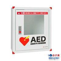 AED収納ボックス(壁掛け式)101-233