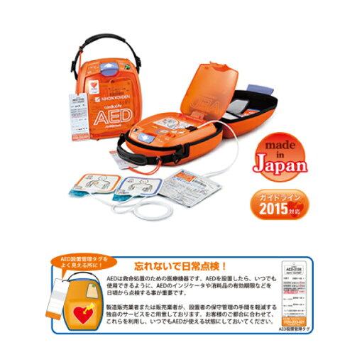 日本光電カルジオライフAED-3100訪問セットアップ付