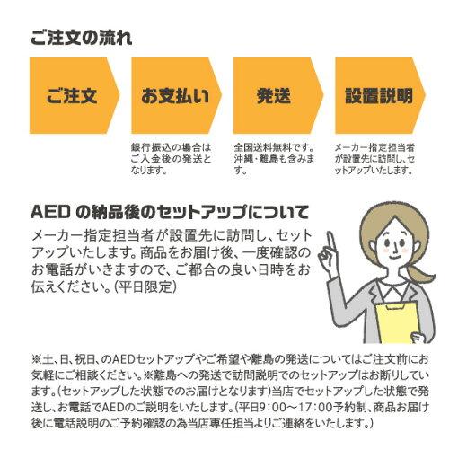日本光電カルジオライフAED-3100訪問説明セットアップ付