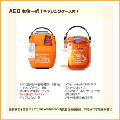 日本光電カルジオライフAED-3100基本セットキャリングケースAEDキャリングバッグYC-310V