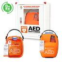 AED 自動体外式除細動器 【10000オフクーポン1月分台数限定】日本光電 AED-3100 一式+【8年保証パック】...