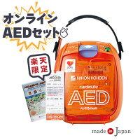 AED自動体外式除細動器日本光電AED-3100+DVD+オンライン説明【AED-3100楽天限定オンラインAEDセット】【AED60日間返金保証】お見積もり無料